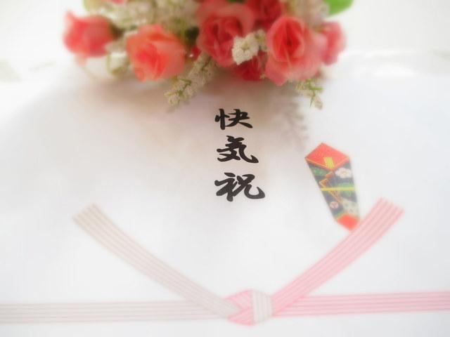 快気祝いの挨拶やスピーチに使える言葉の例文や手紙・メールに使える文例